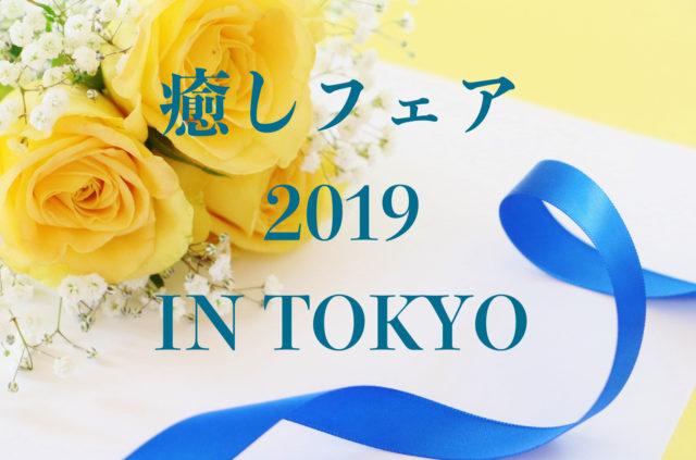 「癒しフェア 2019 in TOKYO」 8.17(土) レポート