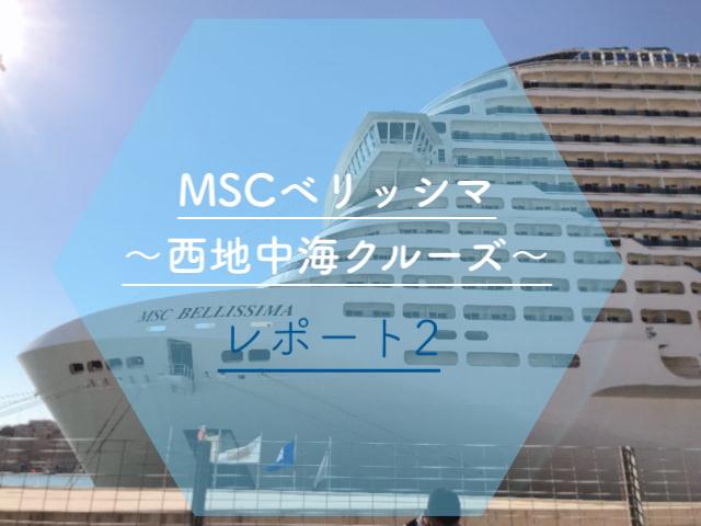 MSCベリッシマ〜西地中海クルーズ〜レポート2