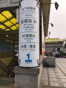 龍山寺駅1