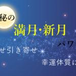 満月・新月パワー
