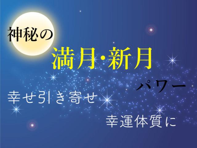 神秘の満月・新月パワー 幸せ引き寄せ 幸運体質に